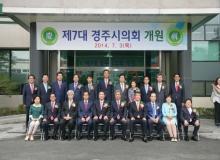 [경주]제7대 경주시의회 주요 의정활동 성과