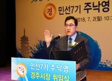 [경주]주낙영 경주시장 취임,