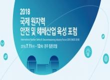 [경주]에너지 전환시대, 원자력 안전과 해체 산업 논의