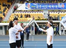 [경주]제33회 경주시민체육대회, 하나되는 시민 화합 대잔치 성료