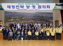 [경주]2021년도 국비확보 박차를 위한 당정협의회 개최 및 국비확보방안 논의