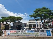 [경주]'안전신문고' 통해 코로나19 신고접수