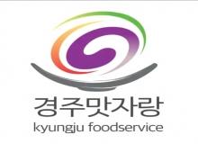 [경주]음식점 소개 '경주맛자랑' 홈페이지 스마트 앱 운영