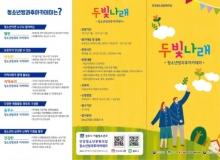 [경주]안강청소년문화의집 '두빛나래', 2021 청소년방과후아카데미 참가자 모집