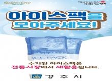[경주]환경오염원 '아이스팩 폐기물' 발생 줄인다