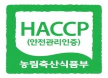 [경주]경주천년한우 한우육 농장 7곳 신규 HACCP인증 받아