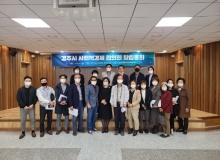 [경주]시민 맞춤형 일자리 창출로 지역경제 활기 불어 넣는다