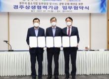 [경주]한국수력원자력㈜-NH농협은행과 중소기업 지원을 위한 상생협력기금 협약